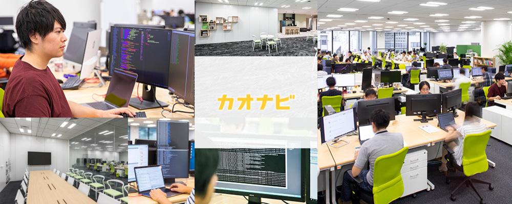 データサイエンティスト | 株式会社カオナビ
