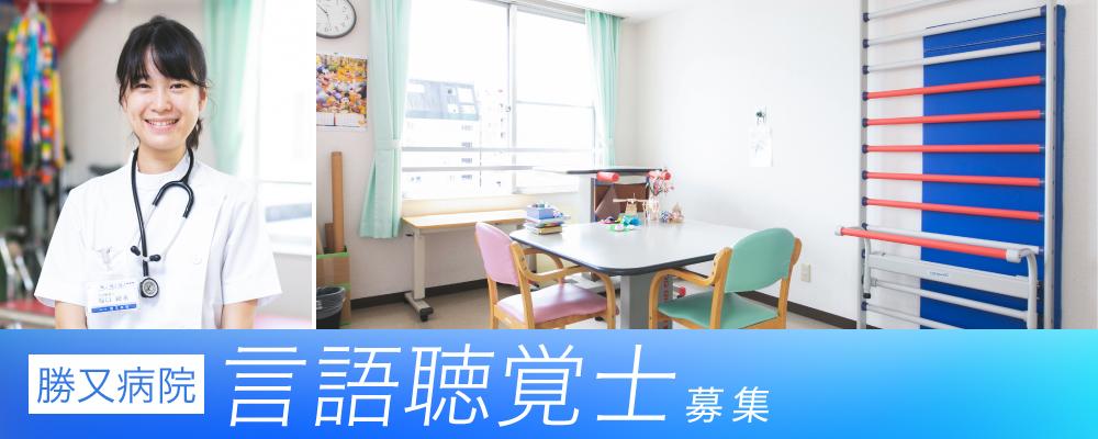 勝又病院 言語聴覚士(ST)【常勤】「現在募集は行っておりません」 | Medical Recruiting
