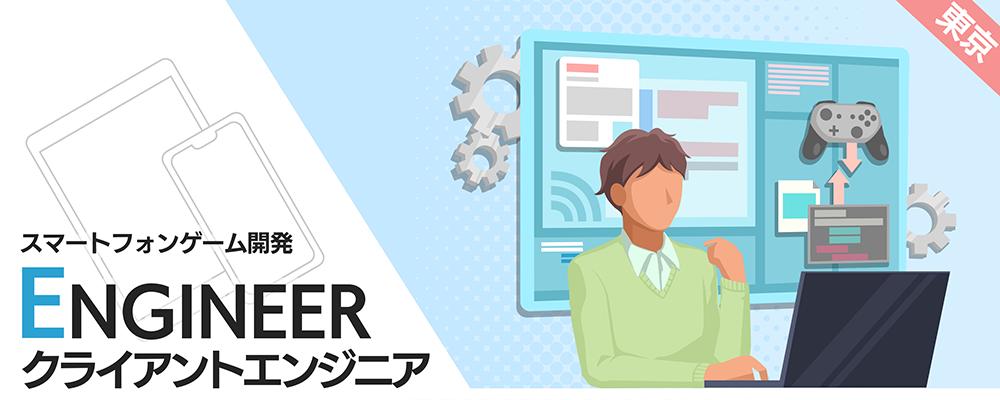 東京:スマートフォン向け/クライアントエンジニア | 株式会社ナウプロダクション
