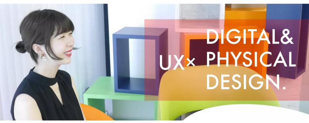 デジタルとフィジカルを融合した体験デザインに携われるUXデザイナー | ネットイヤーグループ株式会社