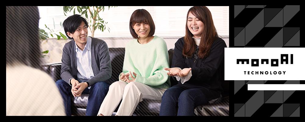 【デバッグ部門(テスト設計者)】これまでの経験を活かす!正社員登用のチャンス有!※東京勤務※ | monoAIグループ