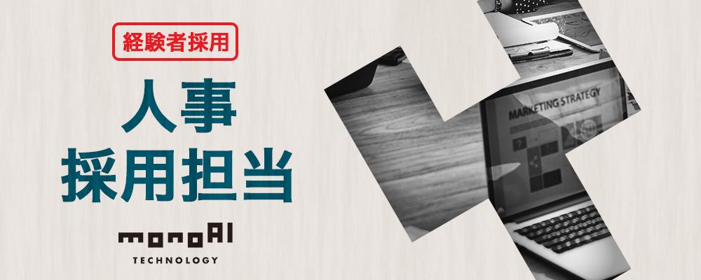 【東京】人事・採用担当 | monoAIグループ