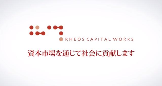 レオス・キャピタルワークス コンセプトムービー