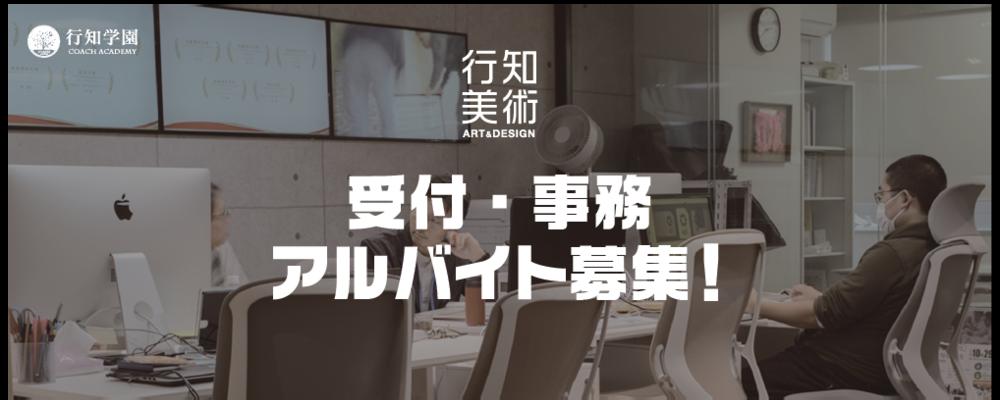 【アルバイト・関東校】受付・事務業務(美術大学進学コース) | 行知学園株式会社