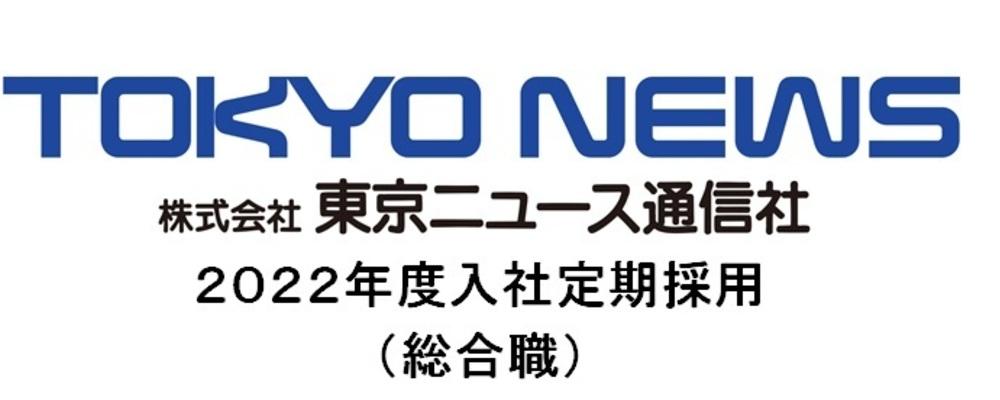 東京ニュース通信社2022年度入社定期採用(総合職)   株式会社東京ニュース通信社