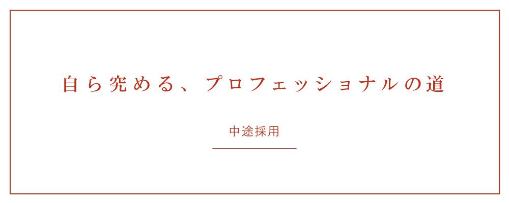 企業の課題を解決するコンサルタント   山田コンサルティンググループ株式会社
