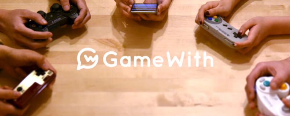 新作ゲームレビューライター | 株式会社GameWith