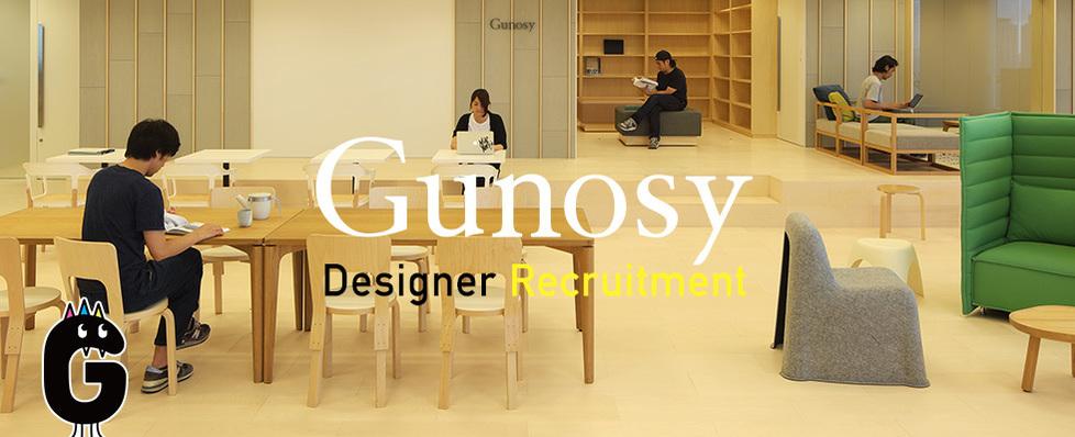 デザイナー | 株式会社Gunosy