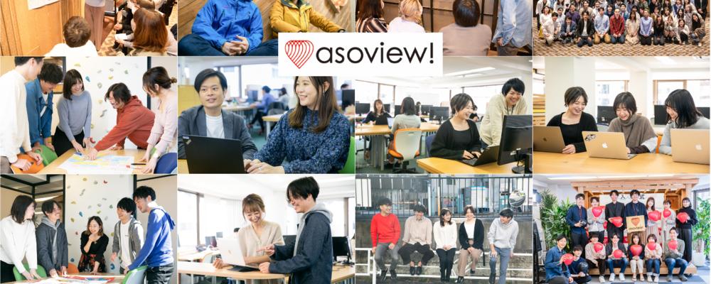 【学生の皆様へ】アソビューの23卒以降の新卒採用についてのお知らせ   アソビュー株式会社