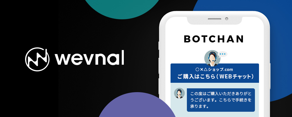 CVR改善チャットボットの個社カスタマイズ開発メンバー募集! | 株式会社wevnal