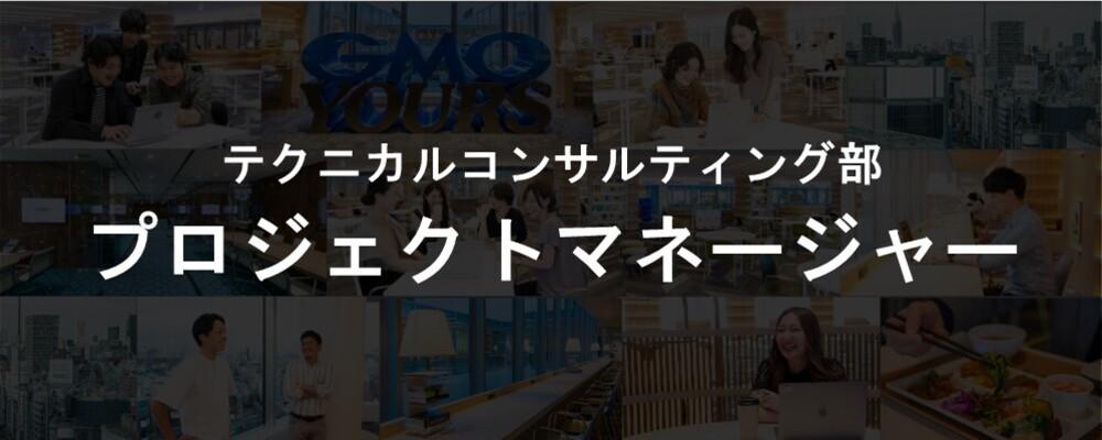 プロジェクトマネージャー   GMO NIKKO   GMOアドパートナーズ株式会社