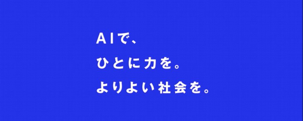 【名古屋】AIソリューションコンサルタント | 株式会社エクサウィザーズ