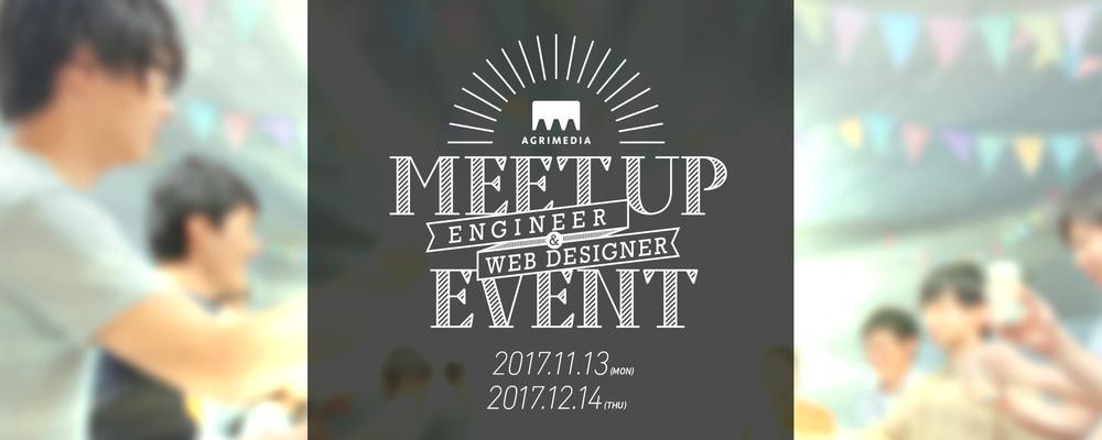 【Meetup11/13・12/14開催】エンジニア・デザイナ職向け!社員交流会 | 株式会社アグリメディア