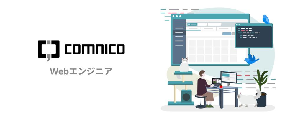 #自社開発SaaS #リモートワーク可 #オンライン面接可 / SNSのAPIを組み合わせて、価値のあるプロダクトと組織を一緒に創りませんか? | 株式会社コムニコ