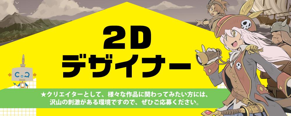 【新卒採用】2Dデザイナー | クリーク・アンド・リバー社 デジタルコンテンツ・グループ