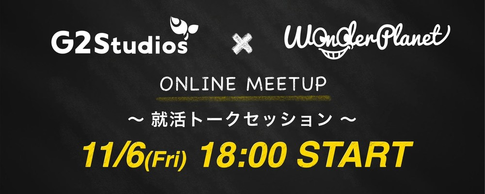11/6  G2 Studios × WonderPlanet ONLINE MEETUP Vol.5 | ギークス株式会社