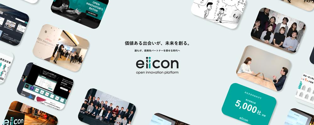 【eiicon】【インキュベーションセールス (大手企業の事業創出支援) 】大手企業の新規事業創出を伴走支援/深い課題ヒアリングが求められるコンサルセールス/リリース4年で登録企業数19,000社突破 | パーソルイノベーション株式会社