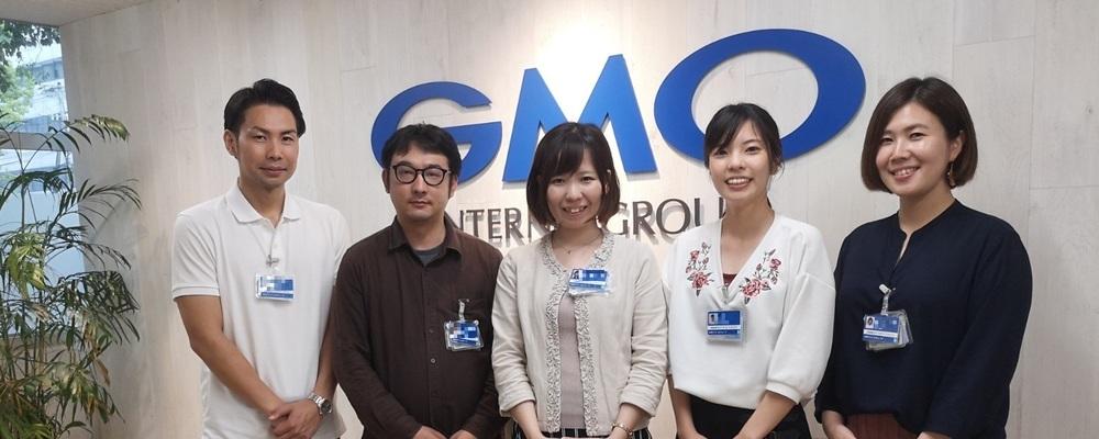 宮崎オフィス(GMOドリームウェーブ)メンバーサポート(契約社員) | GMOアドパートナーズ株式会社
