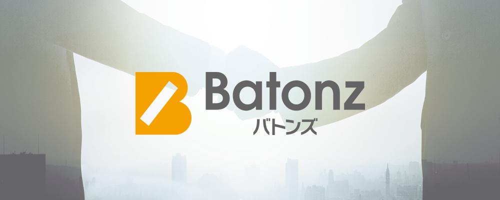 営業職【株式会社バトンズ】 | 日本M&Aセンターグループ