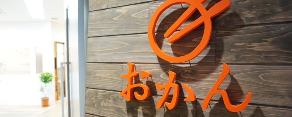 オープンポジション | 株式会社OKAN