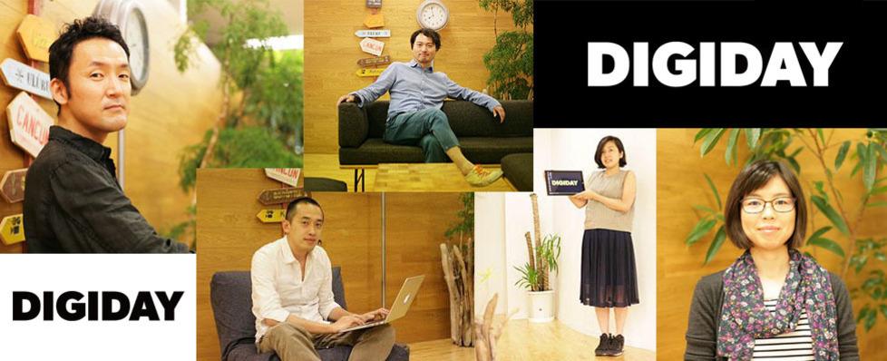 編集者・プロデューサー デジタルマーケティング情報メディア【DIGIDAY[日本版]】 | 株式会社メディアジーン