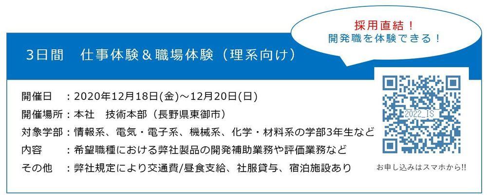 【2022新卒】インターンシップ | 株式会社ミマキエンジニアリング