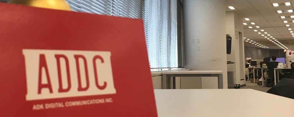 デジタルメディアにおけるクライアント対応チームのマネージャー候補 | 株式会社ADKデジタル・コミュニケーションズ