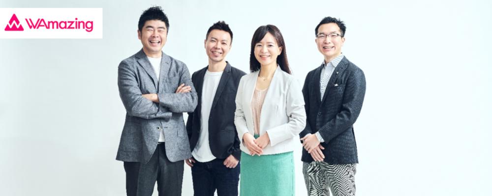 【グローバルサービスのデザインを牽引】Creative Director(デザインマネージャー候補) | WAmazing株式会社