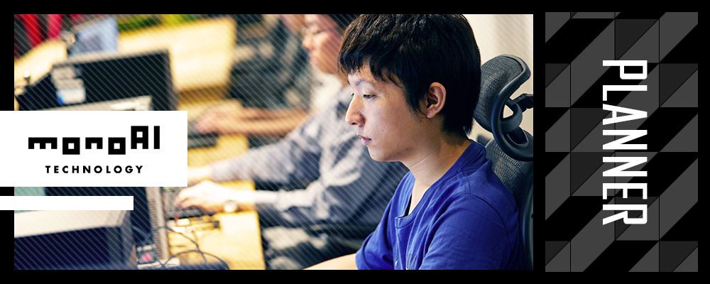 【東京・神戸】 ゲームプランナー(企画職) | monoAIグループ