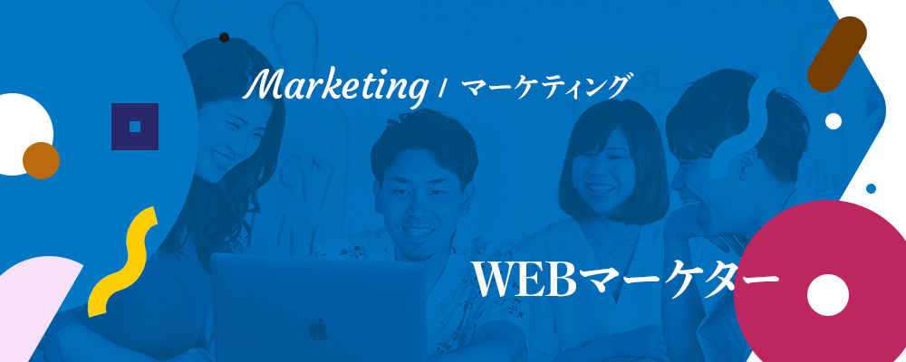 【WEBマーケター】自社メディアのグロースをお任せします! | 株式会社キュービック