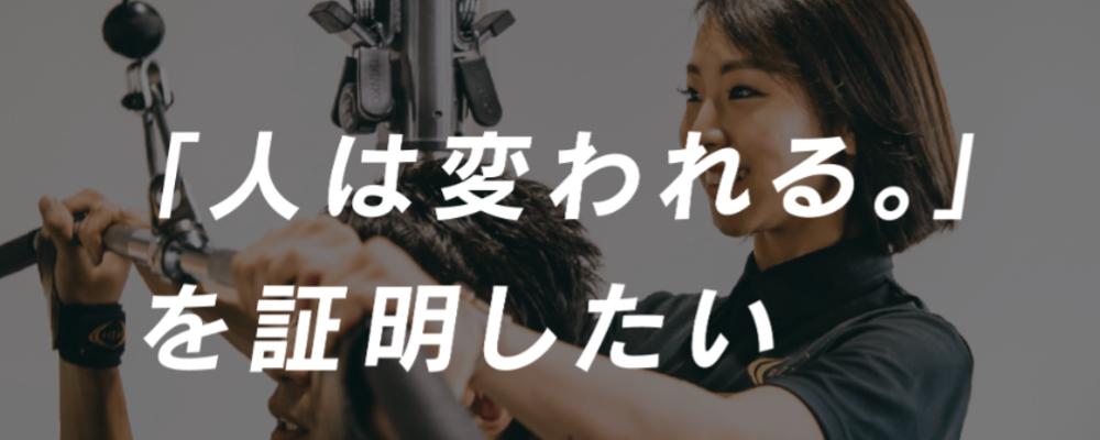 パーソナルトレーナー/RIZAPボディメイク | RIZAPグループ株式会社