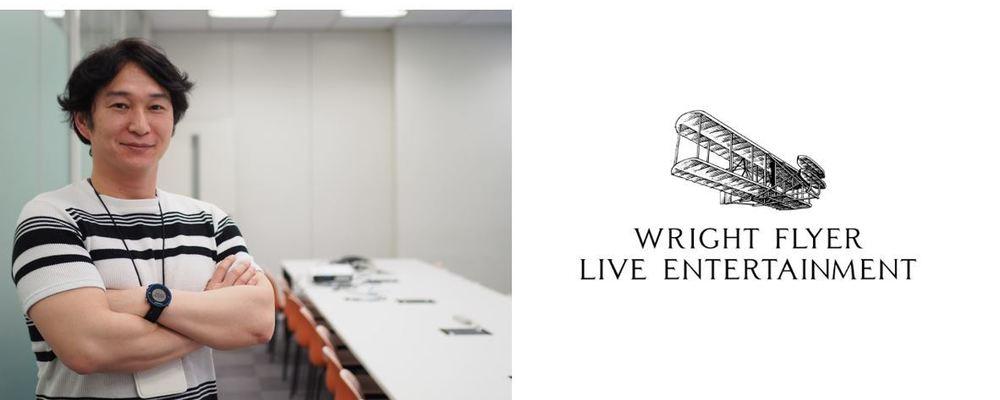 【VTuber】プロダクトマネージャ | Wright Flyer Live Entertainment
