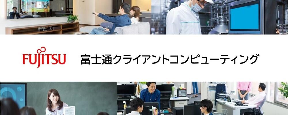 2022卒富士通クライアントコンピューティング新卒採用 | 富士通クライアントコンピューティング株式会社