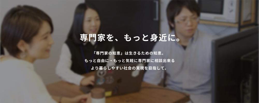 オープンポジション   弁護士ドットコム株式会社