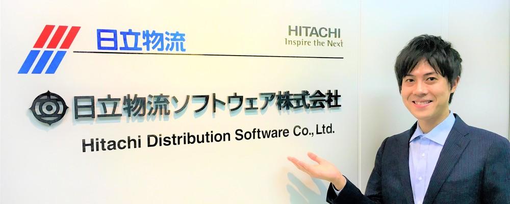 日立物流ソフトウェア株式会社