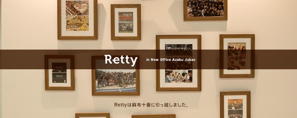 ディレクター | Retty株式会社