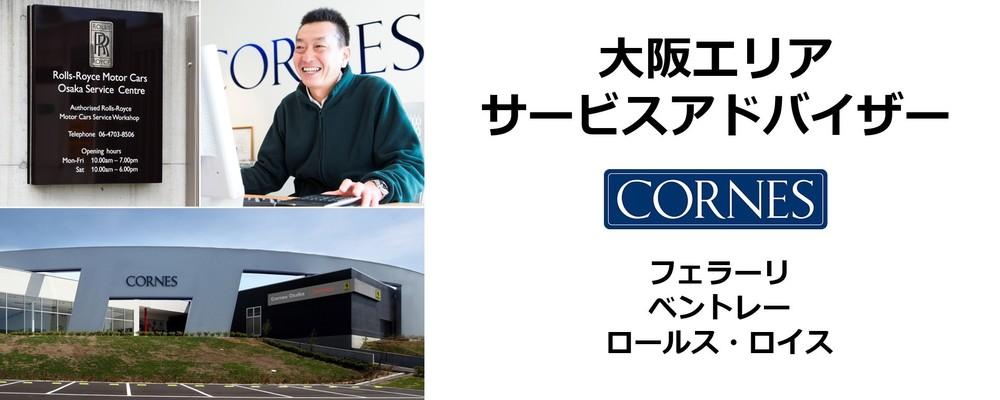 大阪エリア/高級外国車の整備に関わるお客様とのフロント業務 | コーンズグループ