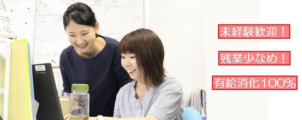 保育サポート・事務【月給20万円以上、複数名大募集!!】 | ル・アンジェ株式会社