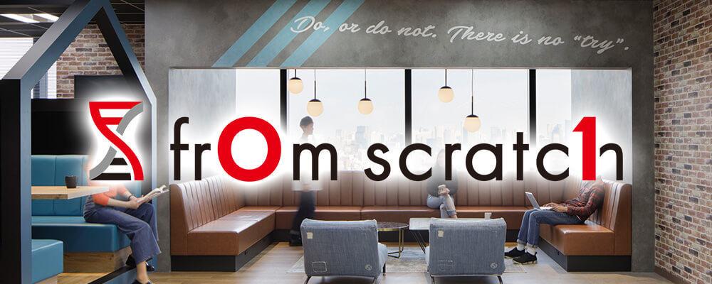 【経営戦略室メンバー】新規部門立ち上げ/組織開発/CRM戦略策定/KPI管理など急成長SaaS事業の運営基盤を構築いただける方を募集 | 株式会社フロムスクラッチ
