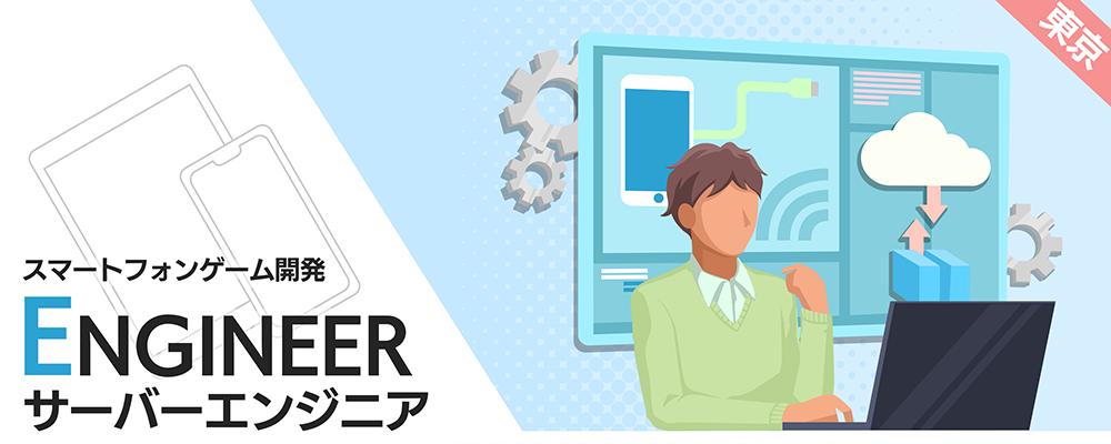 東京:サーバーエンジニア(メンバークラス) | 株式会社ナウプロダクション