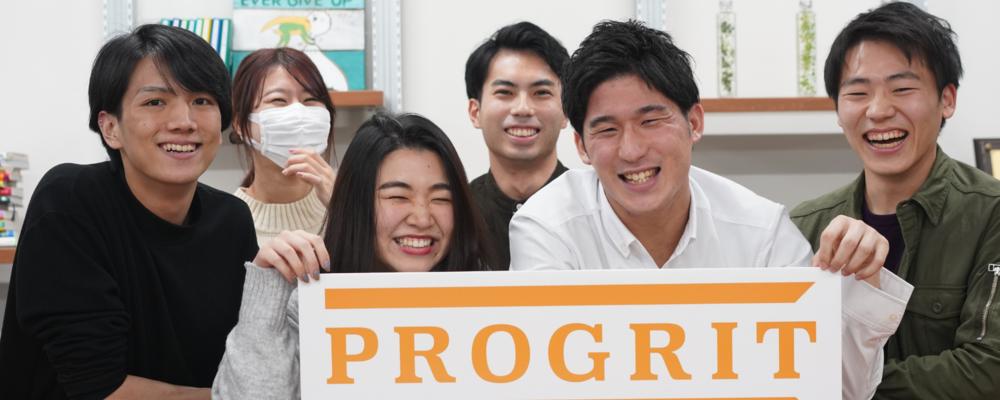 【有給長期インターン】英語学習における新規事業のグロースをサポート! | 株式会社プログリット