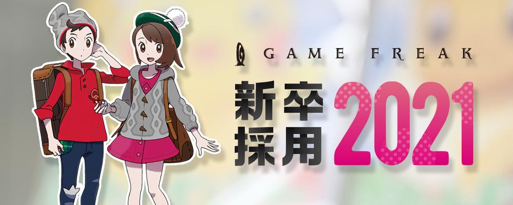 【2021年新卒】グラフィックデザイナー(エフェクトデザイナー)   株式会社ゲームフリーク