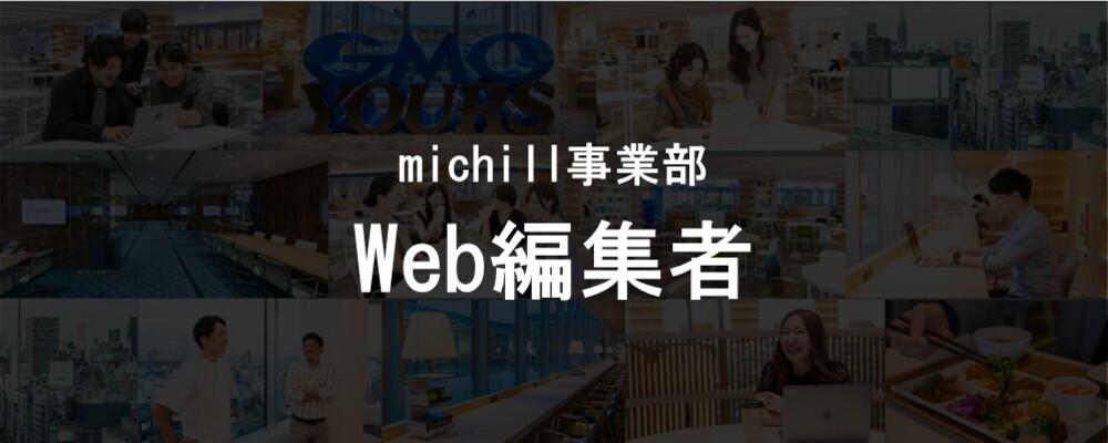 Web編集者(michill)|GMOインサイト | GMOアドパートナーズ株式会社