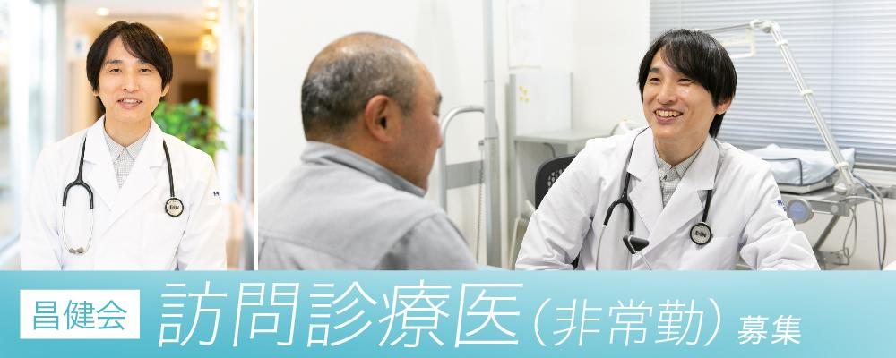 【みんなのライフサポートクリニック大網】 訪問診療 非常勤医師 | Medical Recruiting