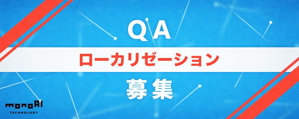 【ローカライズ(LQA)】持っている語学力をゲームに活用してみませんか | monoAIグループ