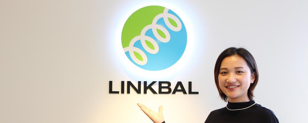 【新規事業部門】WEBプランナー兼ディレクター | 株式会社リンクバル