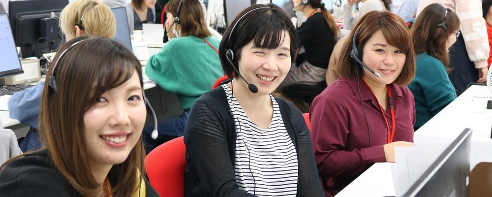 コールスタッフ(契約社員)   株式会社デザインワン・ジャパン