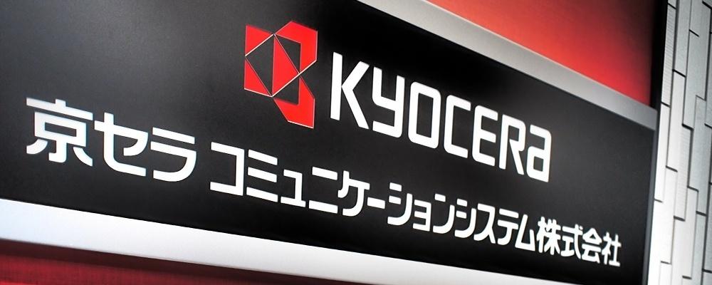 京セラコミュニケーションシステム株式会社