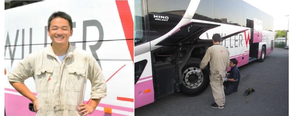 【新潟営業所】整備士/高速バス業界の イノベーションを牽引する WILLER EXPRESS | WILLER EXPRESS株式会社