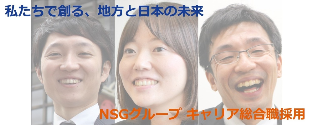 株式会社NSGホールディングス(NSGグループ)